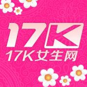 17K女生网