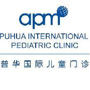 普华国际儿童门诊