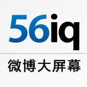 56iq微博大屏幕