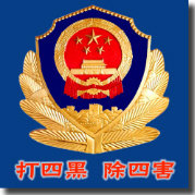 The Ministry of Public Security of the People's Republic of China