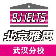 北京雅思学校-武汉分校