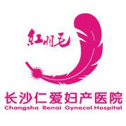 长沙仁爱妇科医院