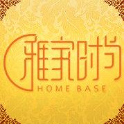 雅家时尚HomeBase