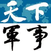 中国军网天下军事频道