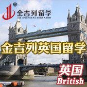 金吉列英国留学