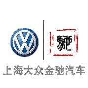 上海大众泰安金驰4S店