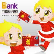 中国光大银行信用卡海口分行