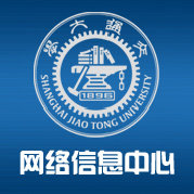 上海交通大学网络信息中心