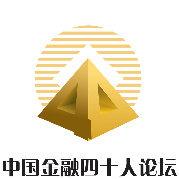 中国金融四十人论坛