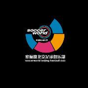 索福德北京足球俱乐部