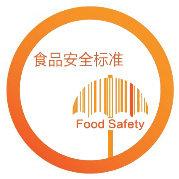 食品安全标准