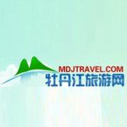 牡丹江市旅游网