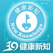39健康新知
