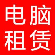 北京知科电脑租赁