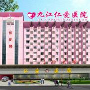 九江仁爱医院