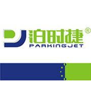 伟龙金溢-ParkingJet