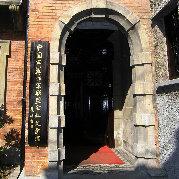 左联会址纪念馆