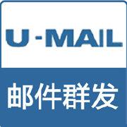 U-Mail邮件群发