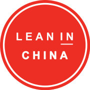 LeanInChina-勵媖