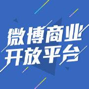 微博商业开放平台