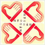 华水志联理事会