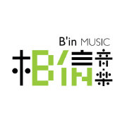 相信音樂Bin-music