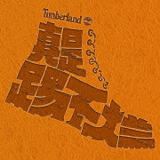 TimberlandChina