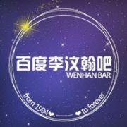 李汶翰吧_WenhanBar