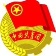华水新区团工委