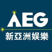 AEG新亞洲娛樂