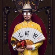 顶级厨师-刘俊杰