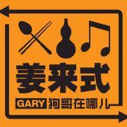 姜gary_狗哥8888