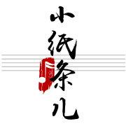 音樂小紙條兒
