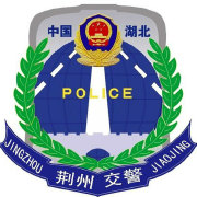荆州交警二大队