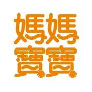 台湾妈妈宝宝杂志