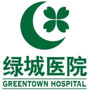 浙江绿城心血管病医院