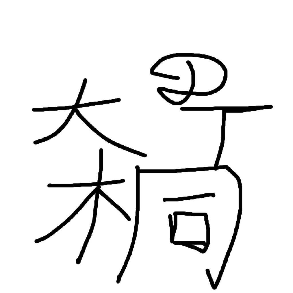大桐_DATONG