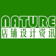 NATURE店铺设计资讯