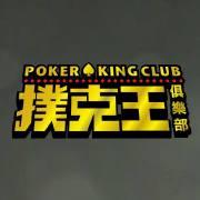 澳门扑克王俱乐部