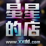 xxdd星星的店官网