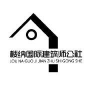 楼纳国际建筑师公社