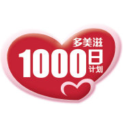 多美滋1000日计划