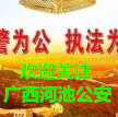 广西河池公安