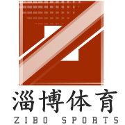 淄博市体育局