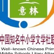 意林中国知名中小学文学社联盟