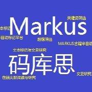 MARKUS碼庫思