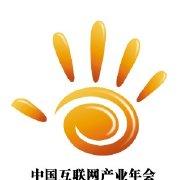 中国互联网产业年会