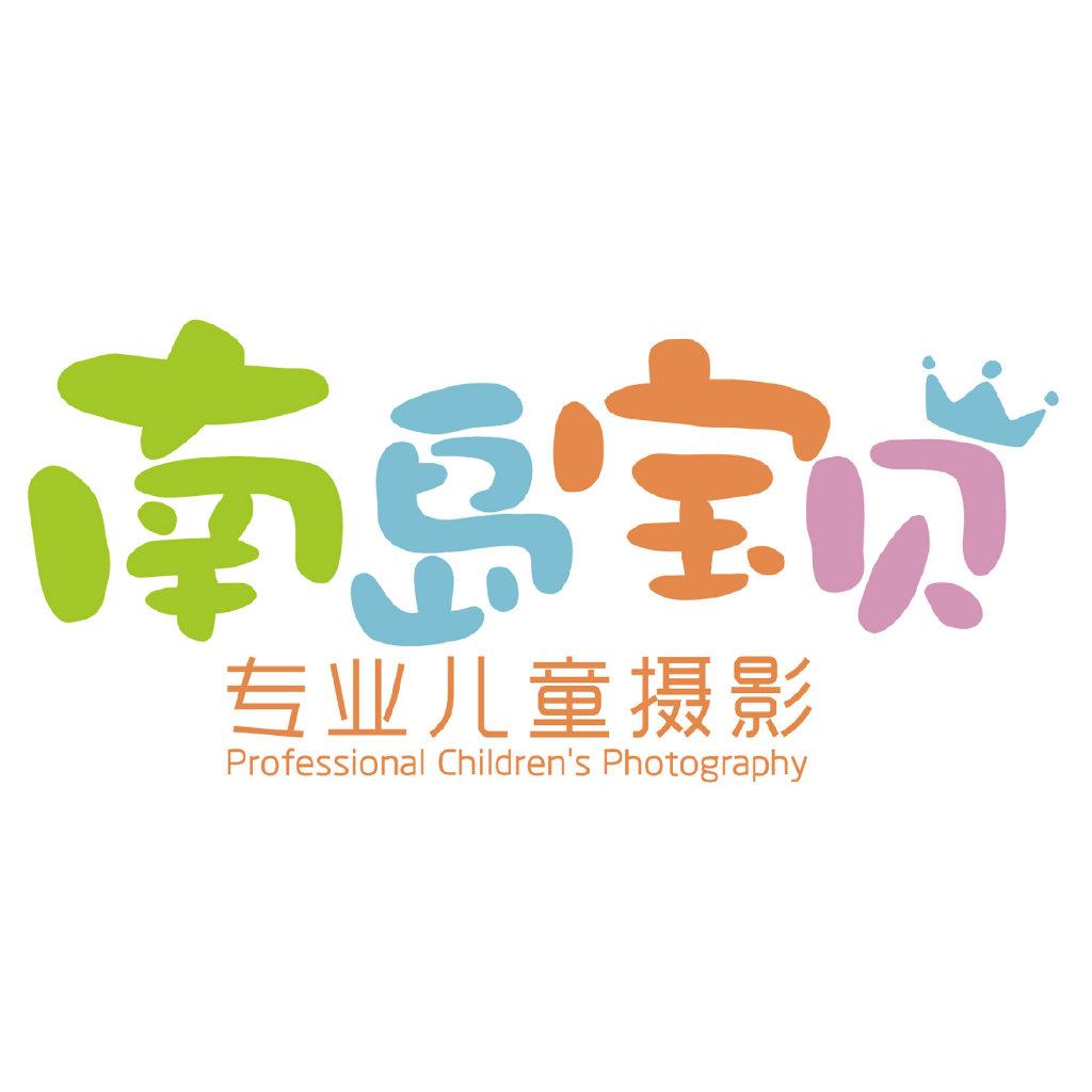 �]��]��nw�n;�_琼海嘉积南岛宝贝专业儿童摄影店