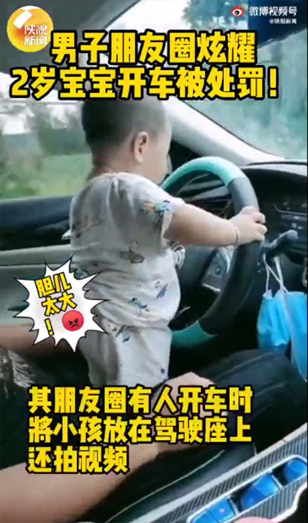 男子朋友圈炫耀2岁宝宝开车被处罚