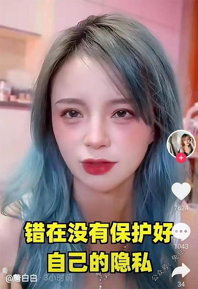 网红詹白白S密视频曝光